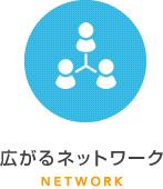 広がるネットワーク