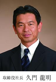 取締役社長 久門 龍明